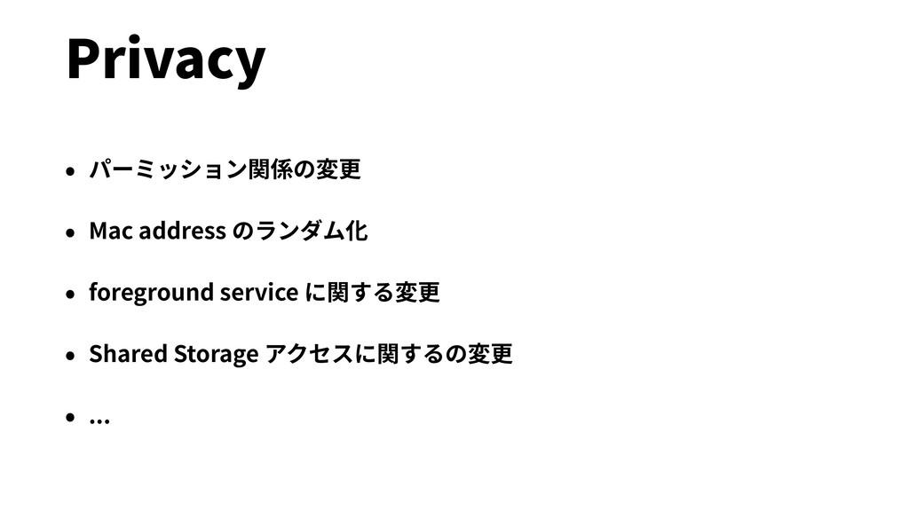 Privacy • パーミッション関係の変更 • Mac address のランダム化 • f...