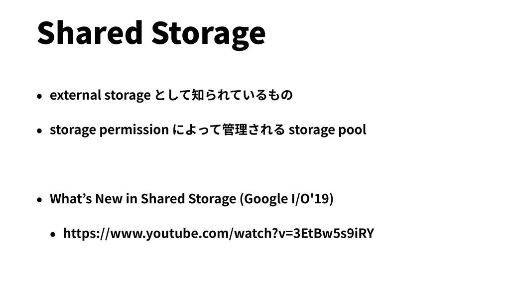 Shared Storage • external storage として知られているもの •...