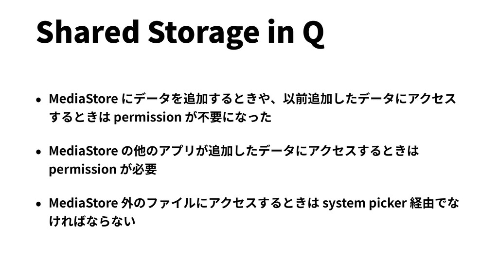 Shared Storage in Q • MediaStore にデータを追加するときや、以...