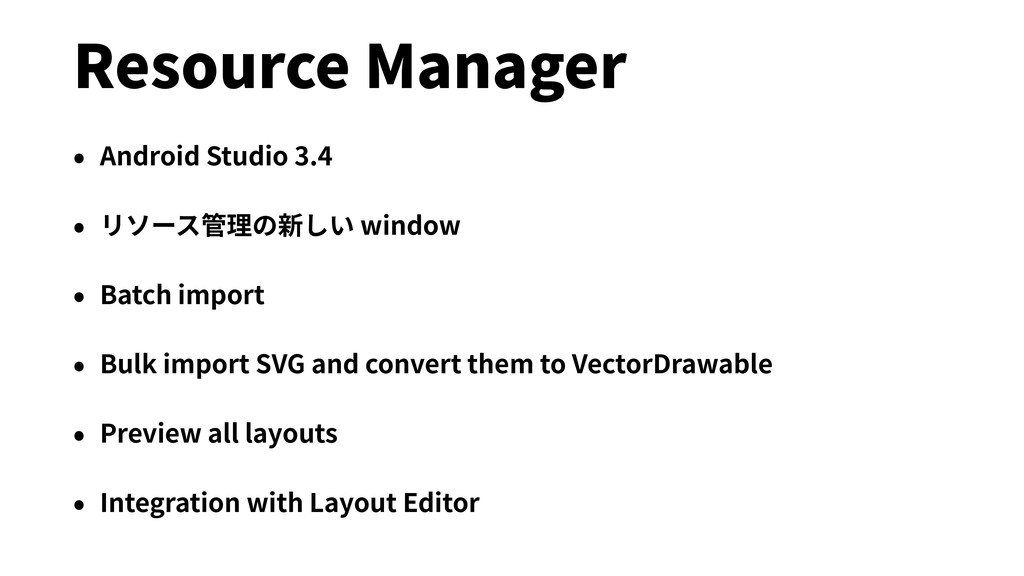 Resource Manager • Android Studio 3.4 • リソース管理の...
