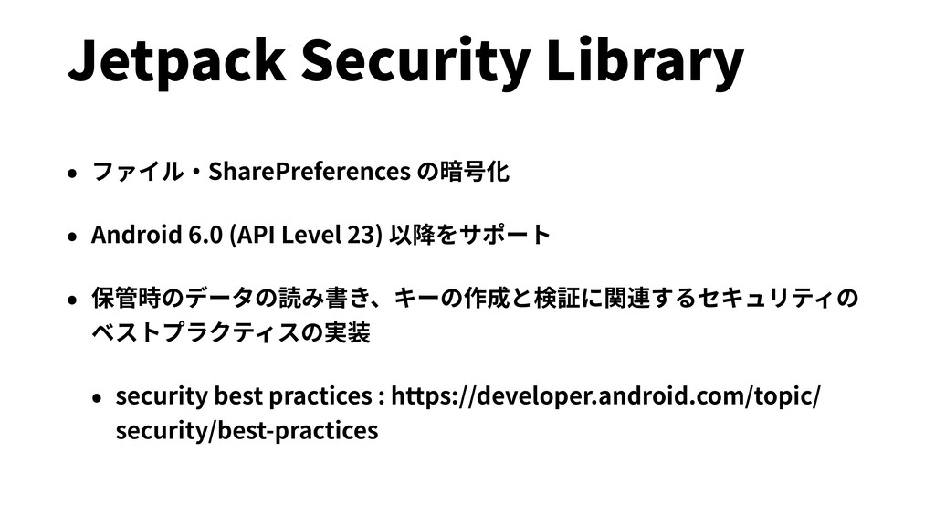 Jetpack Security Library • ファイル・SharePreference...