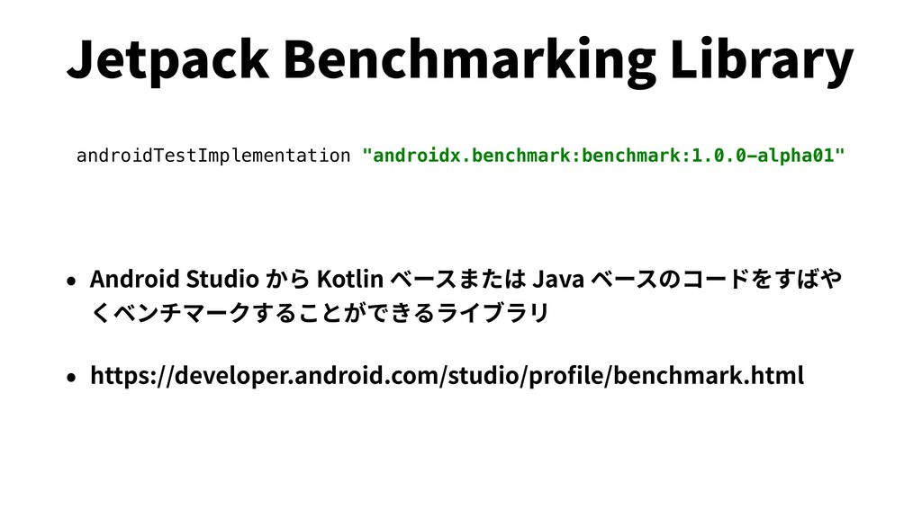 Jetpack Benchmarking Library • Android Studio か...