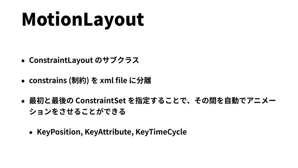 MotionLayout • ConstraintLayout のサブクラス • constr...