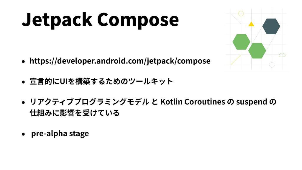 Jetpack Compose • https://developer.android.com...