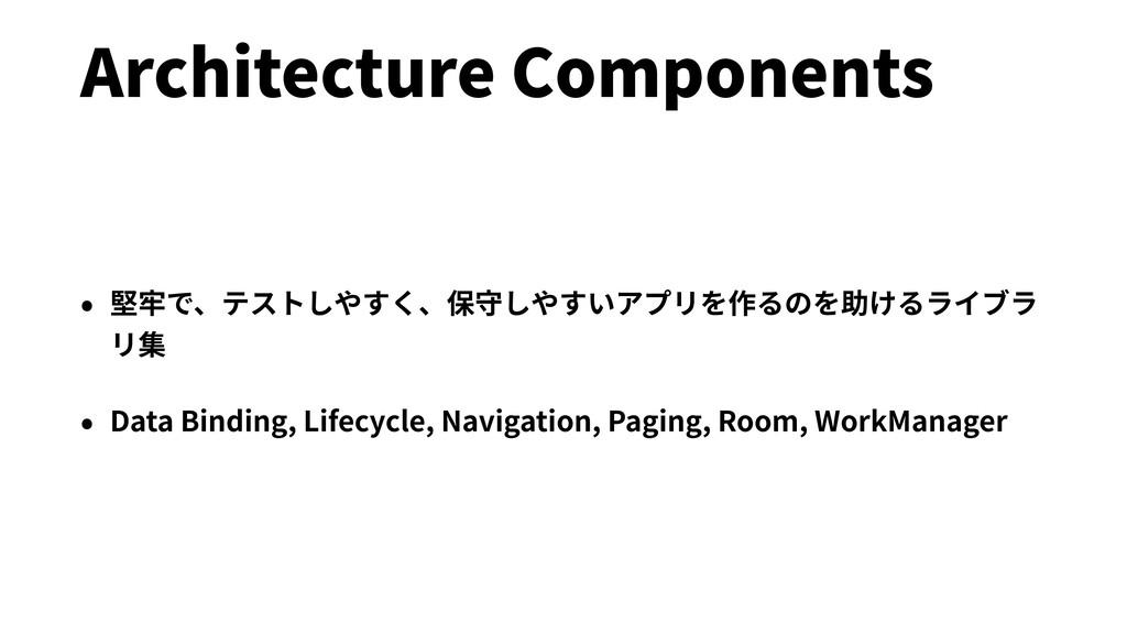 Architecture Components • 堅牢で、テストしやすく、保守しやすいアプリ...