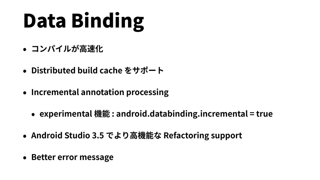 Data Binding • コンパイルが⾼速化 • Distributed build ca...