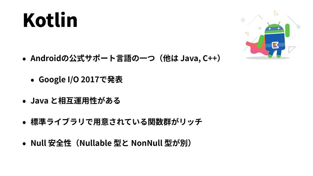Kotlin • Androidの公式サポート⾔語の⼀つ(他は Java, C++) • Go...