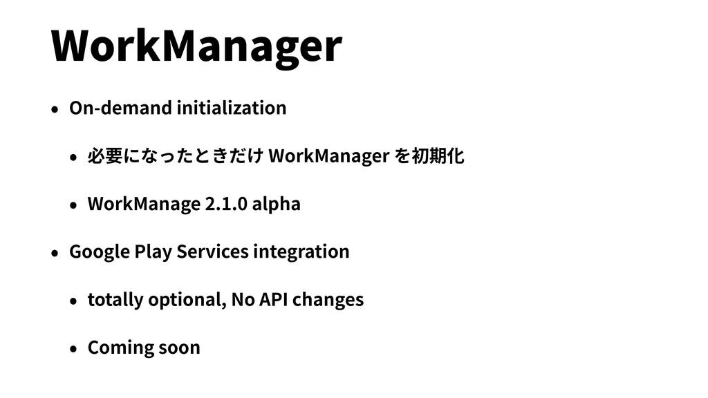 WorkManager • On-demand initialization • 必要になった...