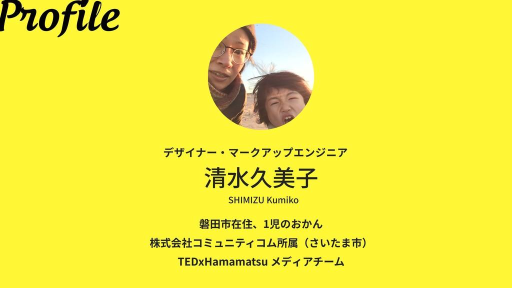 磐⽥市在住、1児のおかん 株式会社コミュニティコム所属(さいたま市) TEDxHamamats...