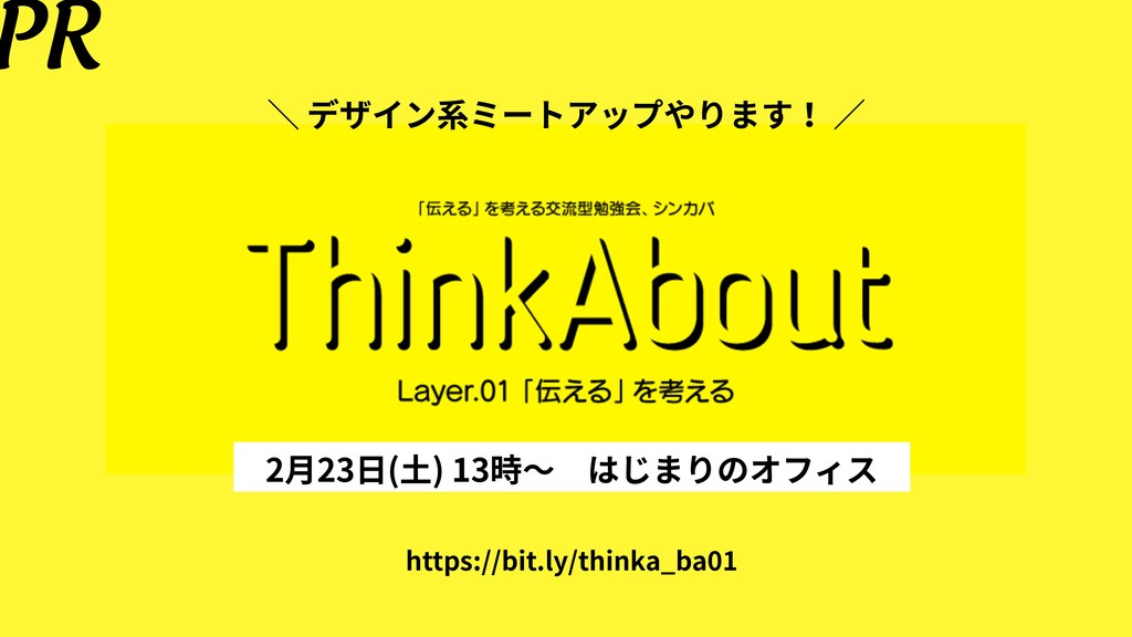 \ デザイン系ミートアップやります! ∕ 2⽉23⽇(⼟) 13時〜はじまりのオフィス ht...