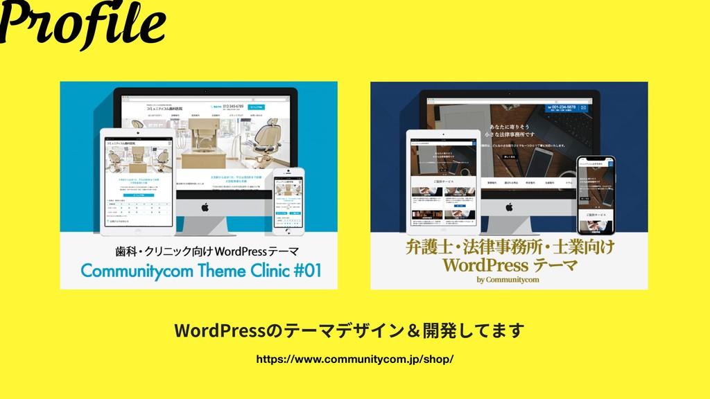Profile WordPressのテーマデザイン&開発してます https://www.co...