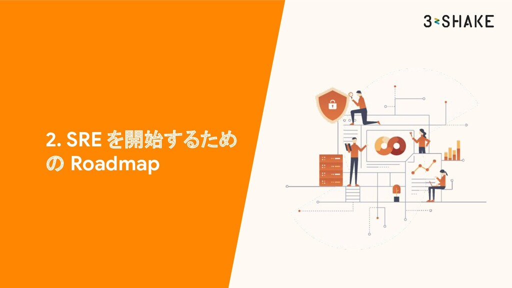 2. SRE を開始するため の Roadmap