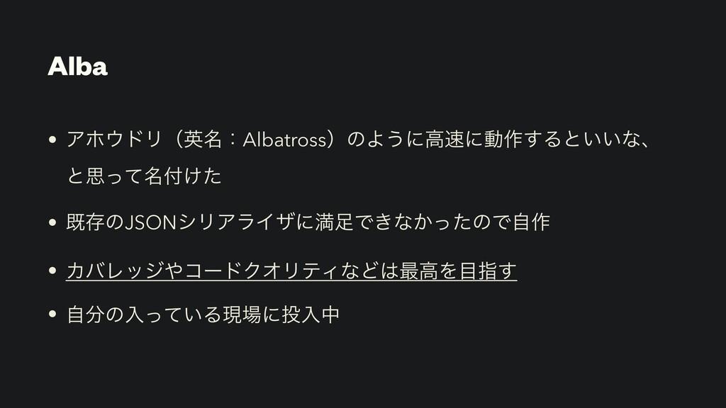 Alba • ΞϗυϦʢӳ໊ɿAlbatrossʣͷΑ͏ʹߴʹಈ࡞͢Δͱ͍͍ͳɺ ͱࢥͬͯ...