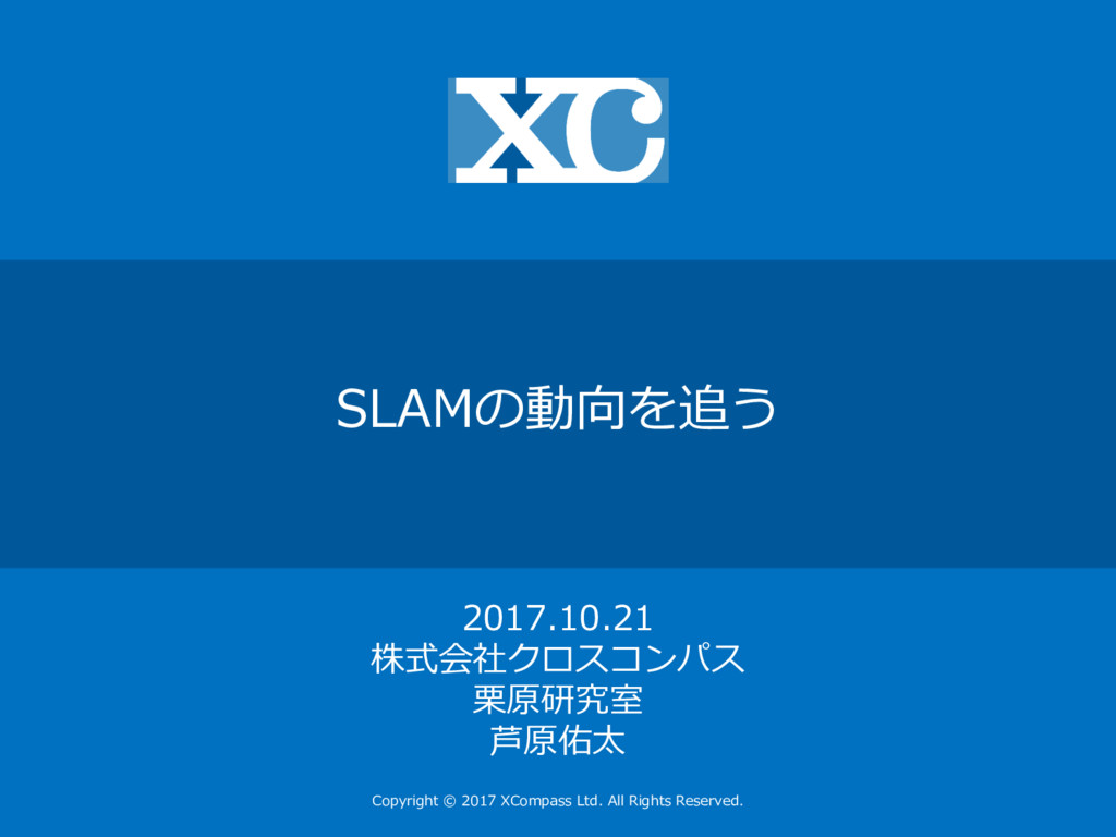 SLAMの動向を追う 2017.10.21 株式会社クロスコンパス 栗栗原研究室 芦原佑太 C...