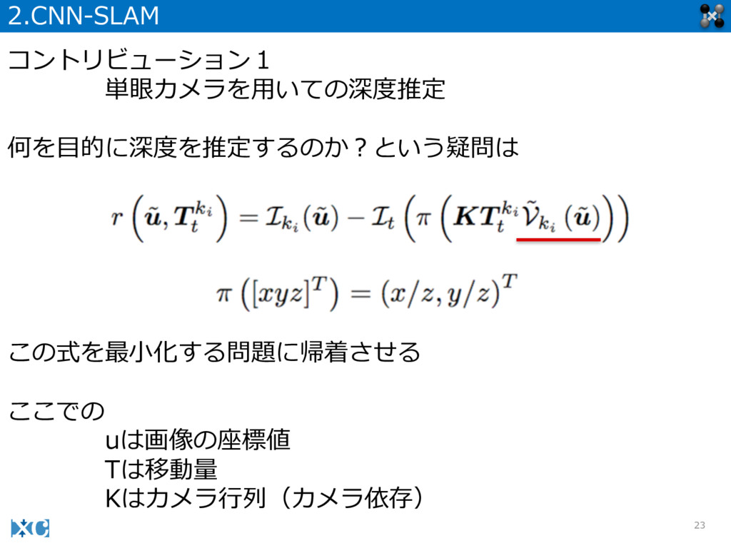 23 2.CNN-‐‑‒SLAM コントリビューション1 単眼カメラを⽤用いての深度度推定 何...