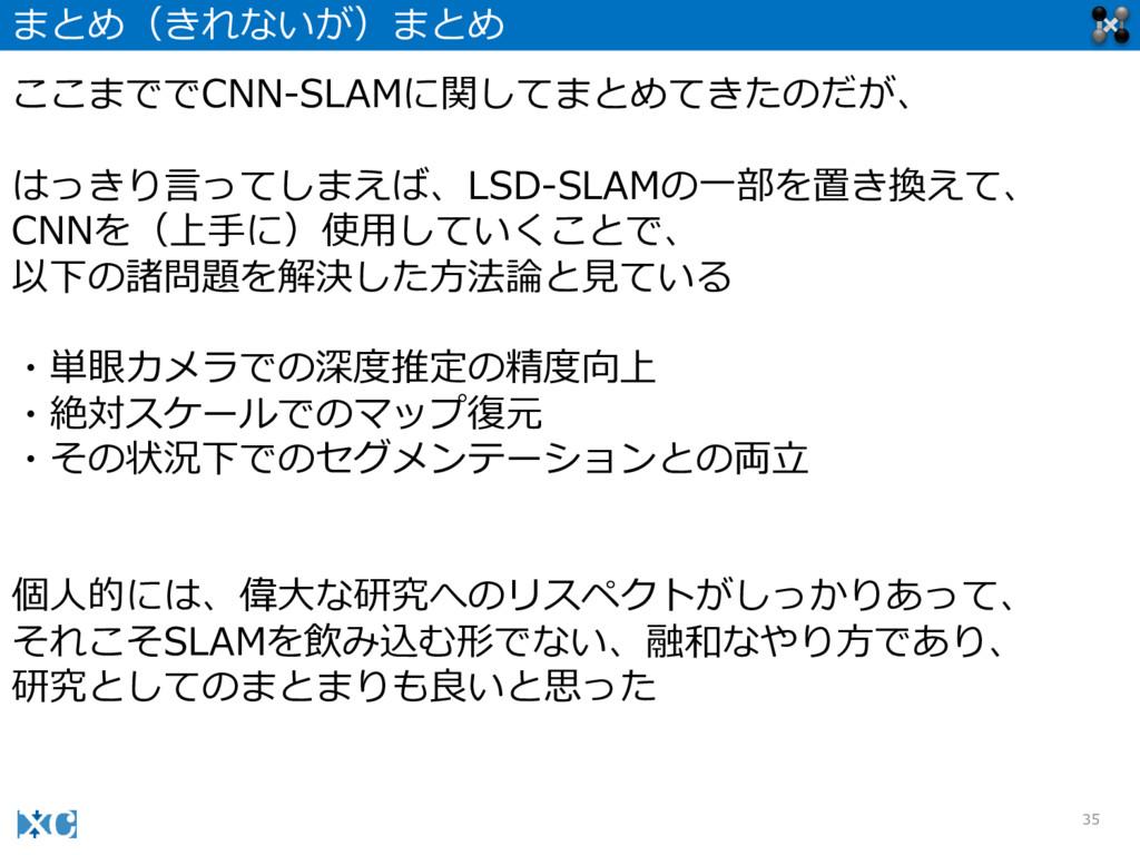 35 まとめ(きれないが)まとめ ここまででCNN-‐‑‒SLAMに関してまとめてきたのだが、...