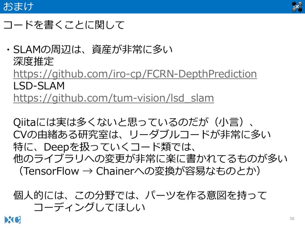 36 おまけ コードを書くことに関して ・SLAMの周辺は、資産が⾮非常に多い 深度度推定 h...