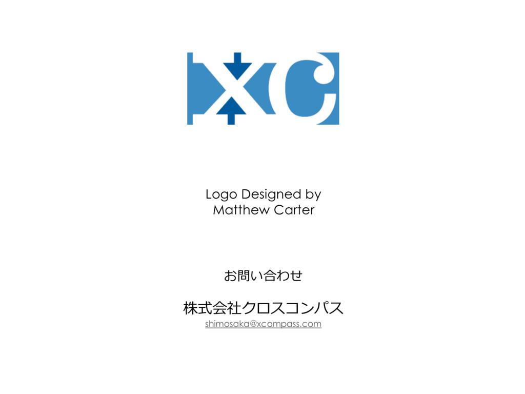Logo Designed by Matthew Carter お問い合わせ 株式会社クロスコ...