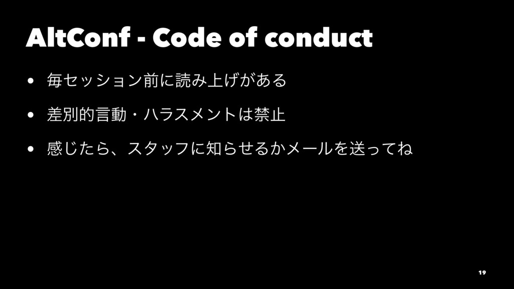 AltConf - Code of conduct • ຖηογϣϯલʹಡΈ্͕͛͋Δ • ࠩ...