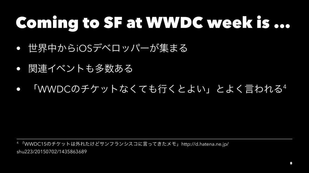 Coming to SF at WWDC week is ... • ੈքத͔ΒiOSσϕϩο...