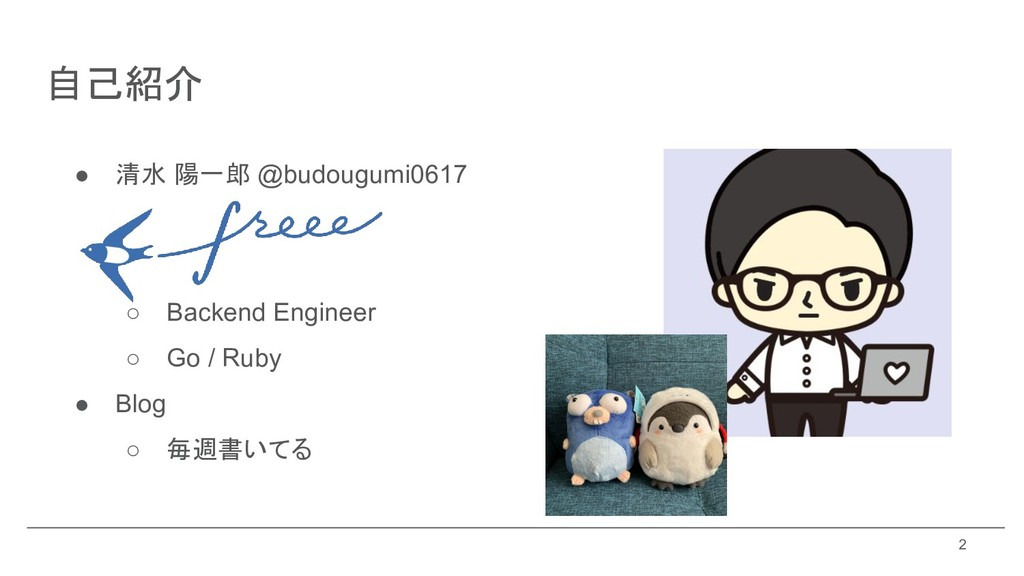 ● 清水 陽一郎 @budougumi0617 ○ Backend Engineer ○ Go...