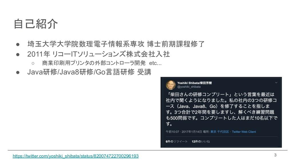 自己紹介 ● 埼玉大学大学院数理電子情報系専攻 博士前期課程修了 ● 2011年 リコーITソ...
