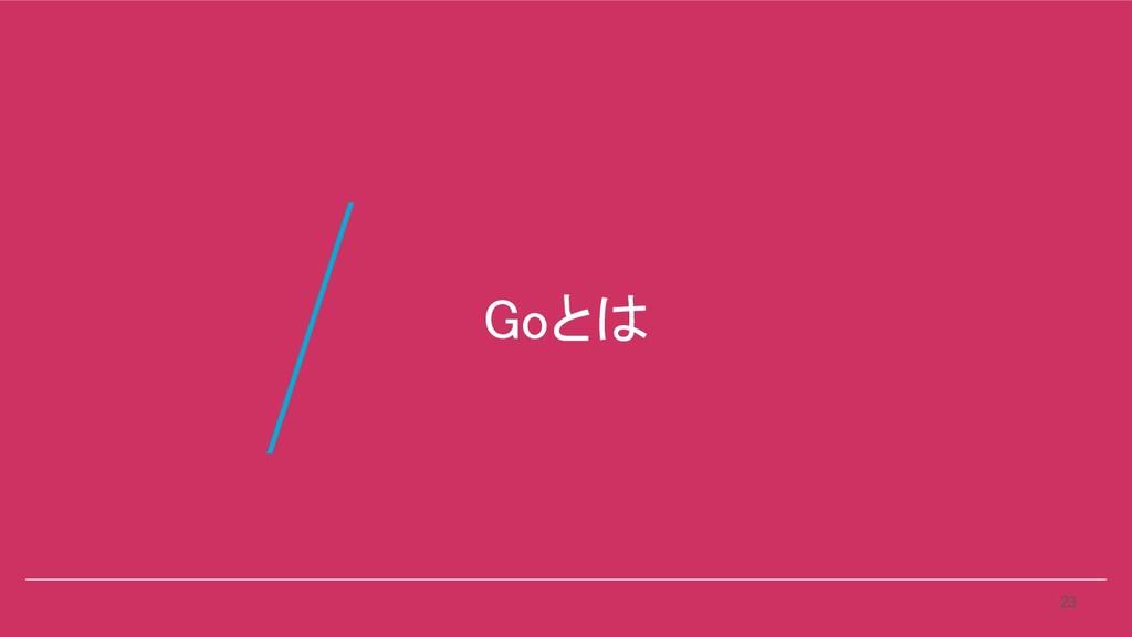 Goとは 23 /