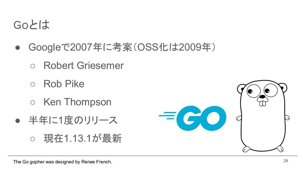 Goとは ● Googleで2007年に考案(OSS化は2009年) ○ Robert Gri...