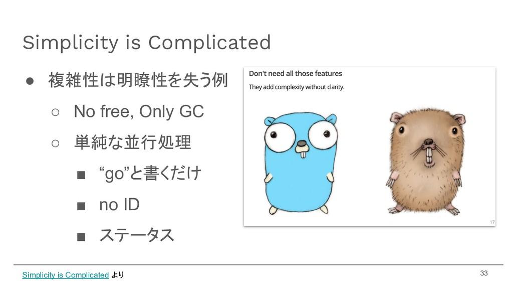 """● 複雑性は明瞭性を失う例 ○ No free, Only GC ○ 単純な並行処理 ■ """"g..."""