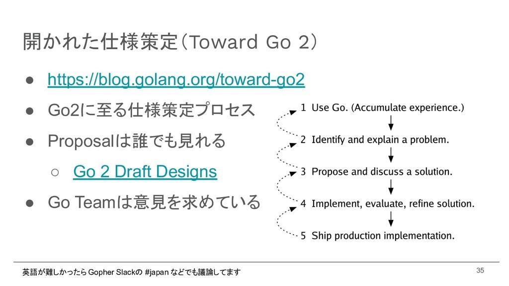 ● https://blog.golang.org/toward-go2 ● Go2に至る仕様...