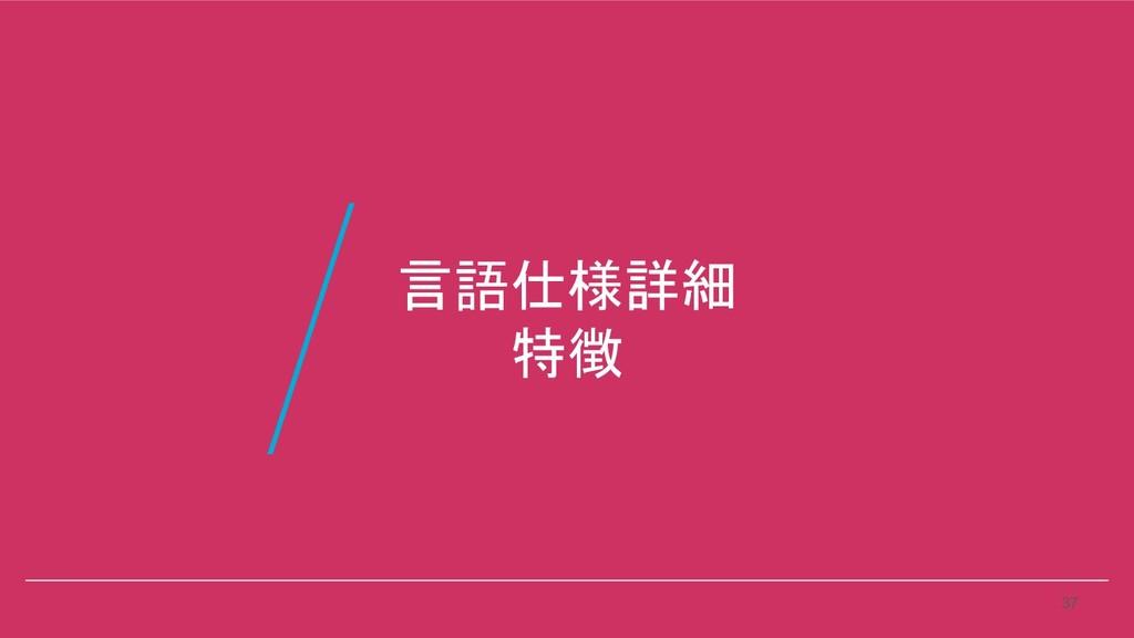 言語仕様詳細 特徴 37 /