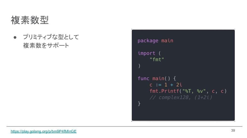 複素数型 ● プリミティブな型として 複素数をサポート 39 https://play.gol...