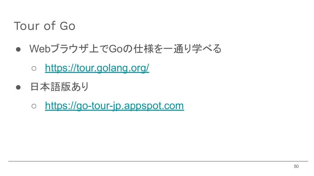 ● Webブラウザ上でGoの仕様を一通り学べる ○ https://tour.golang.o...