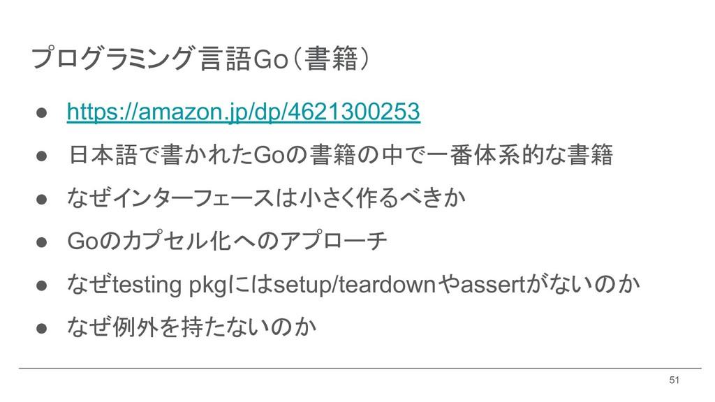 ● https://amazon.jp/dp/4621300253 ● 日本語で書かれたGoの...