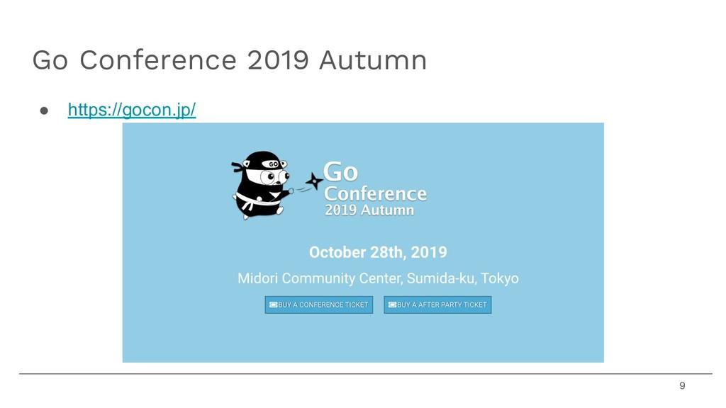 Go Conference 2019 Autumn ● https://gocon.jp/ 9