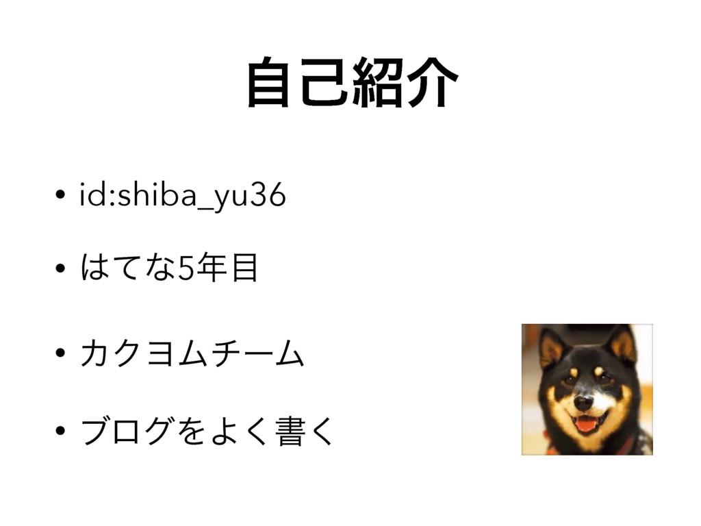 ࣗݾհ • id:shiba_yu36 • ͯͳ5 • ΧΫϤϜνʔϜ • ϒϩάΛΑ...