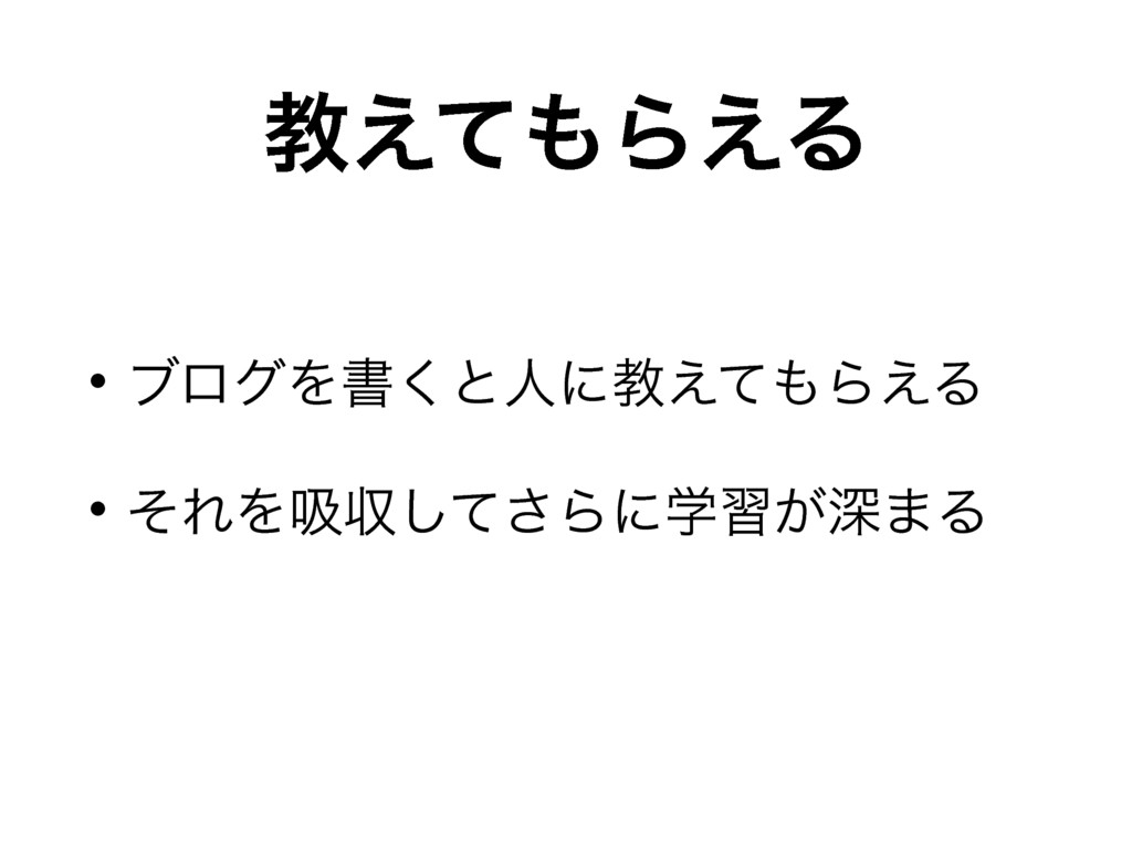 ڭ͑ͯΒ͑Δ • ϒϩάΛॻ͘ͱਓʹڭ͑ͯΒ͑Δ • ͦΕΛٵऩͯ͠͞Βʹֶश͕ਂ·Δ
