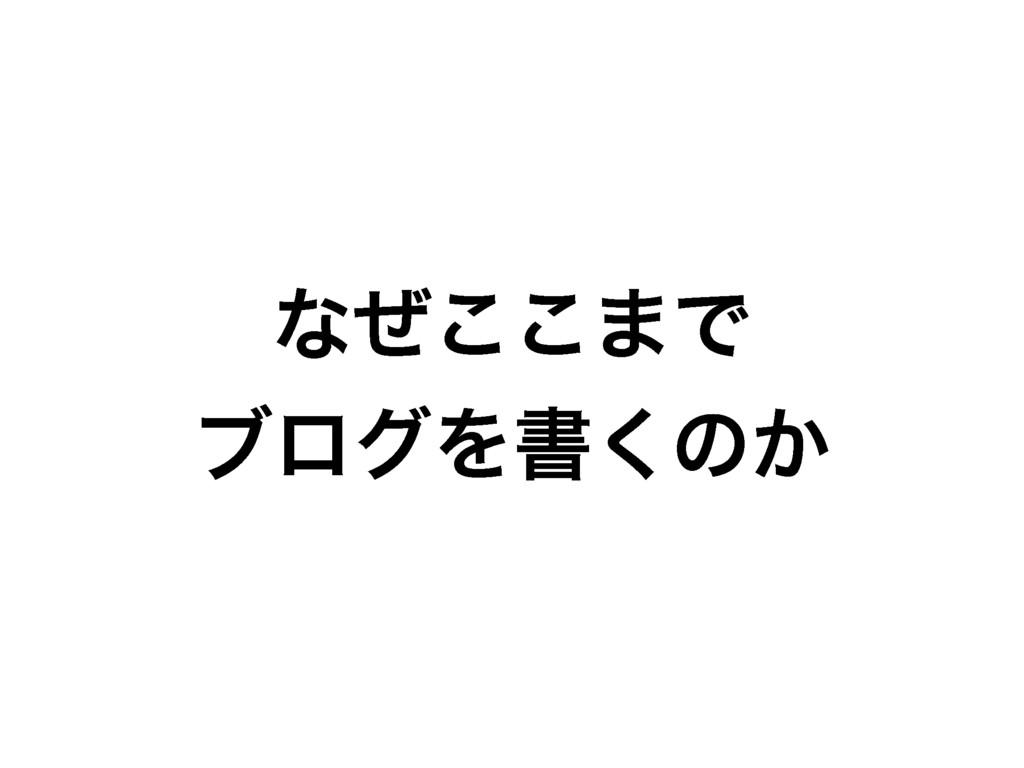 ͳͥ͜͜·Ͱ ϒϩάΛॻ͘ͷ͔