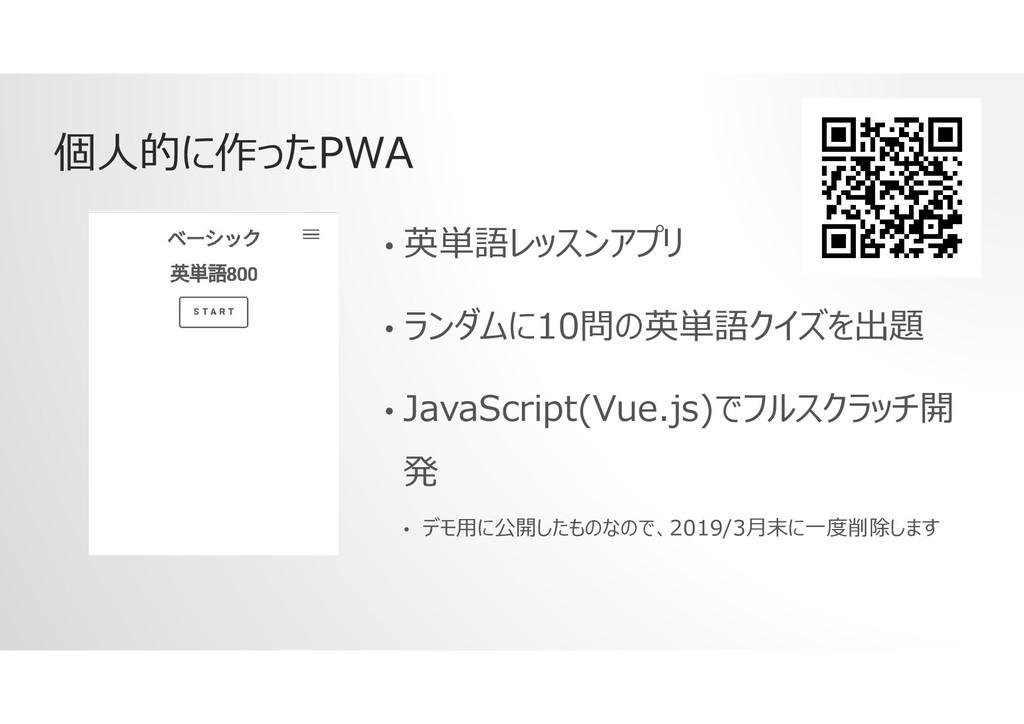 個人的に作ったPWA • 英単語レッスンアプリ • ランダムに10問の英単語クイズを出題 • ...