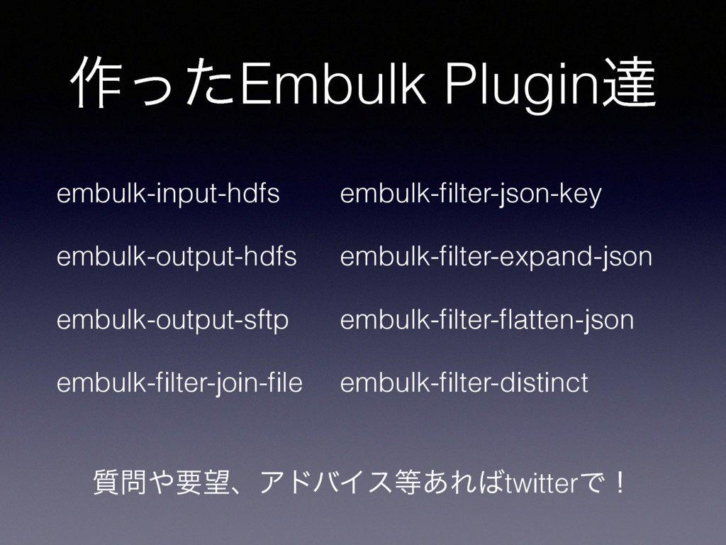 ࡞ͬͨEmbulk Pluginୡ embulk-input-hdfs embulk-outp...