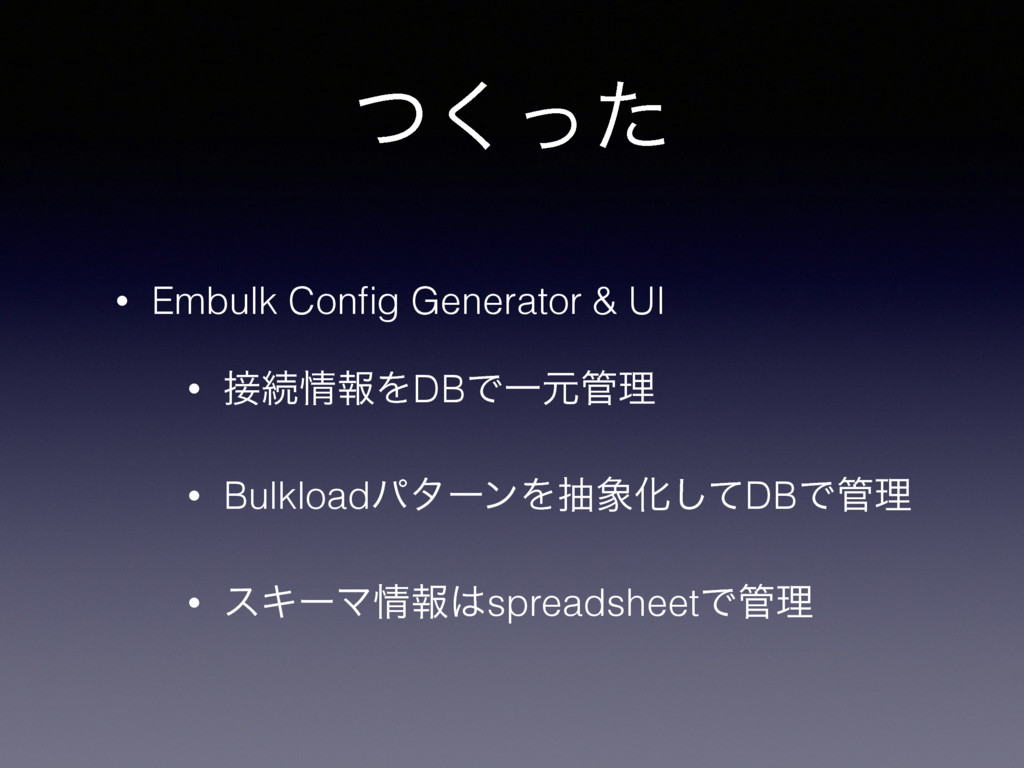 ͭͬͨ͘ • Embulk Config Generator & UI • ଓใΛDBͰҰݩ...