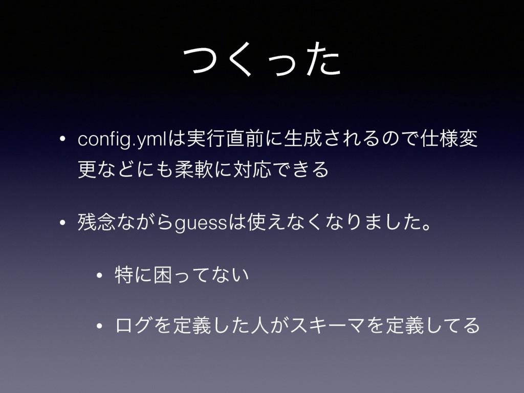 ͭͬͨ͘ • config.yml࣮ߦલʹੜ͞ΕΔͷͰ༷ม ߋͳͲʹॊೈʹରԠͰ͖Δ ...