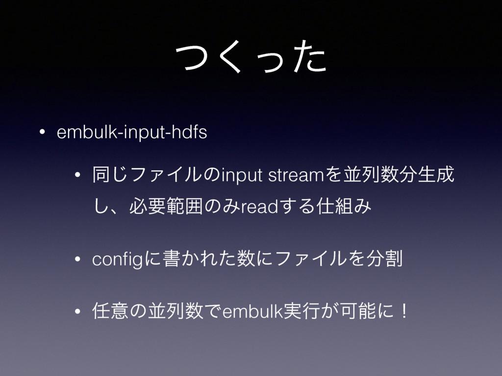 ͭͬͨ͘ • embulk-input-hdfs • ಉ͡ϑΝΠϧͷinput streamΛ...