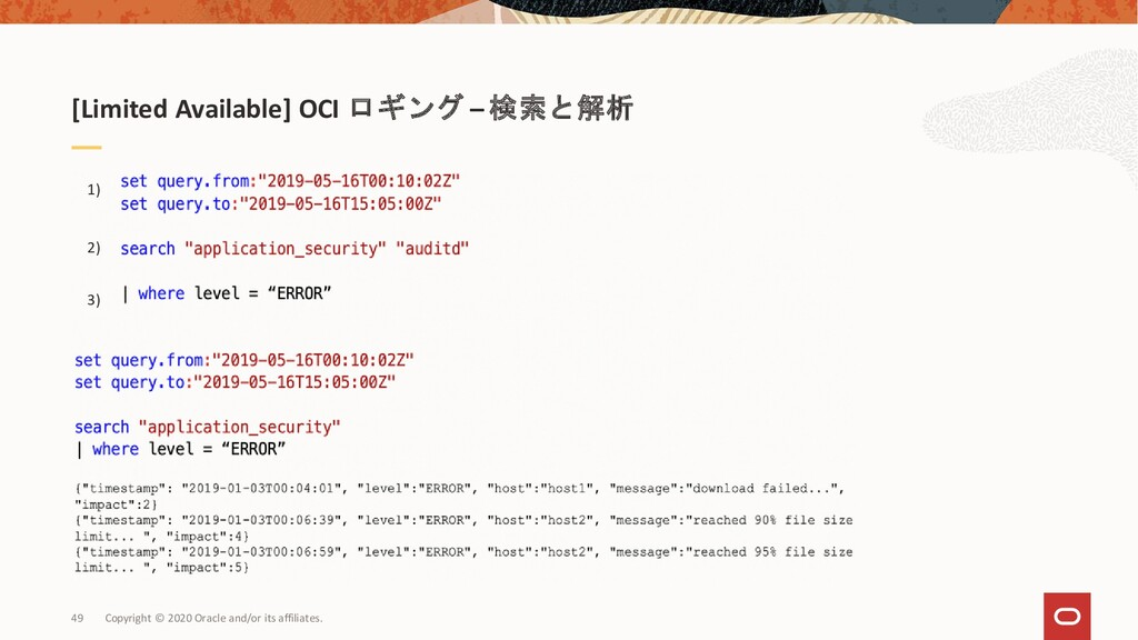 [Limited Available] OCI ロギング – 検索と解析 1) 2) 3) C...