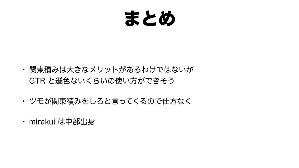 ·ͱΊ w ؔ౦ੵΈେ͖ͳϝϦοτ͕͋ΔΘ͚Ͱͳ͍͕ (53ͱଝ৭ͳ͍͘Β͍ͷ͍ํ͕...