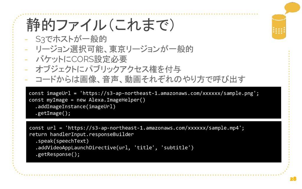 静的ファイル(これまで) S3でホストが一般的 リージョン選択可能、東京リージョンが一般的 バ...
