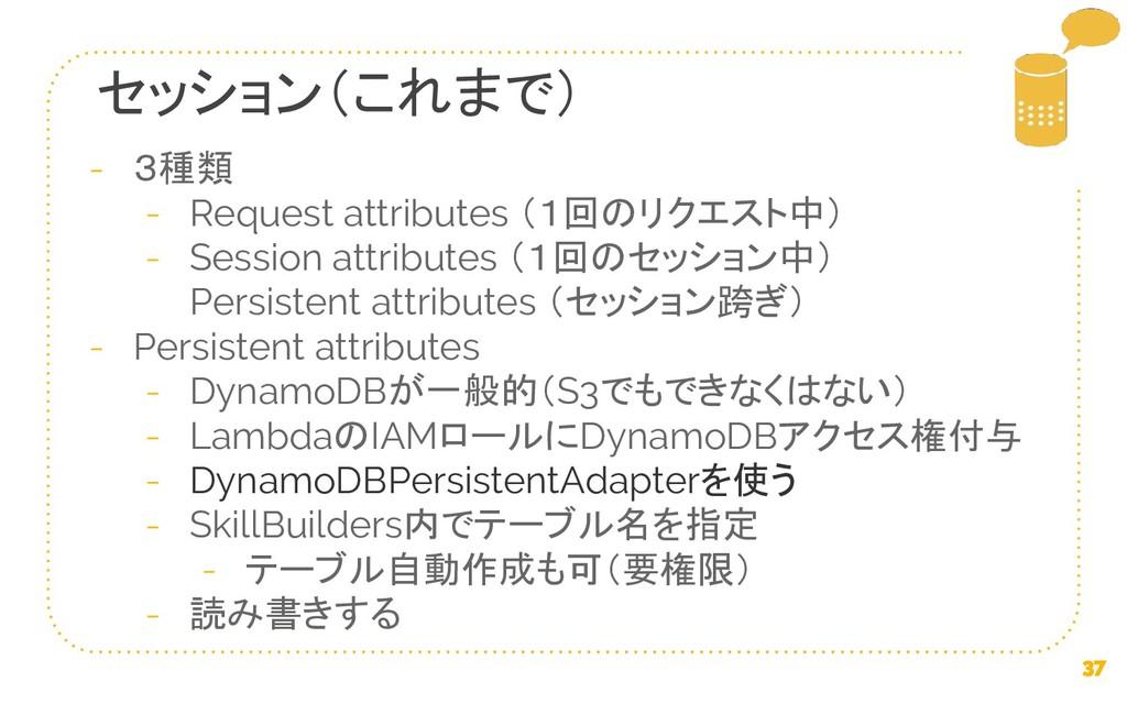 セッション(これまで) 3種類 Request attributes (1回のリクエスト中) ...
