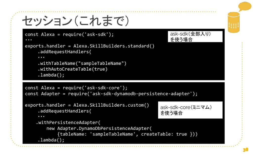 セッション(これまで) const Alexa = require('ask-sdk'); ・...