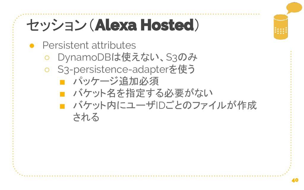 セッション( ) ● Persistent attributes ○ DynamoDBは使えな...