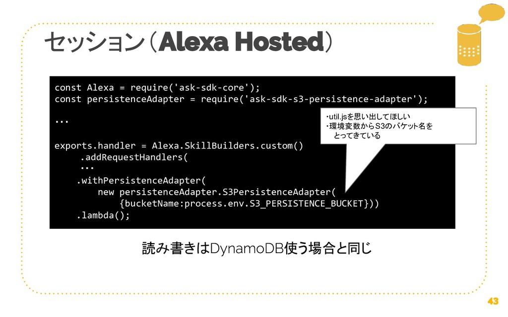 セッション( ) const Alexa = require('ask-sdk-core');...